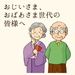 おじいさま、おばあさま世代の皆様へ