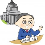 菅さん総務大臣