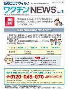 ワクチンnews1