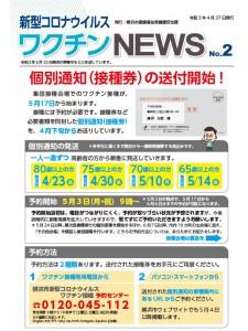 ワクチンnews2